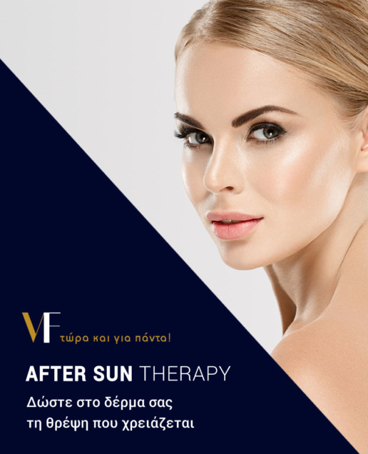 AFTER SUN THERAPY- ΘΕΡΑΠΕΙΑ ΘΕΡΨΗΣ ΤΟΥ ΠΡΟΣΩΠΟΥ ΜΕΤΑ ΤΟΝ ΗΛΙΟ