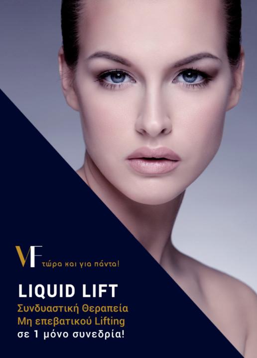 LIQUID LIFT - Συνδυαστική Θεραπεία Μη Επεμβατικού Lifting