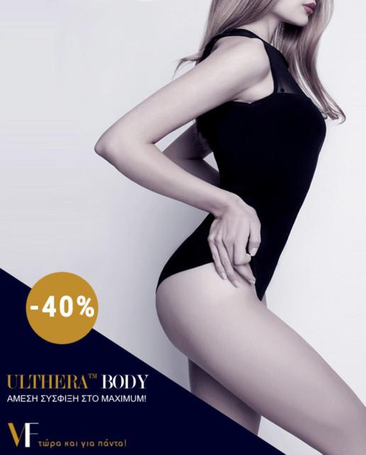 ULTHERA BODY